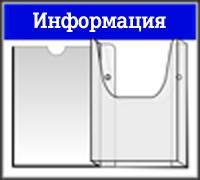 Купить уголок потребителя недорого в москве