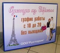 Информационные стенды PVH010
