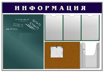 Стенды Эконом
