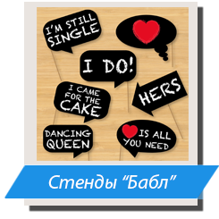 stend-babl