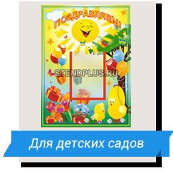 стенды для детского сада
