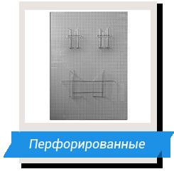 stend-perforaciya