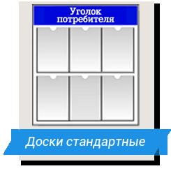 Информационный стенд стандартный