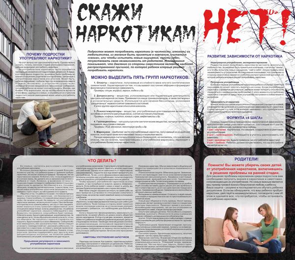 narkotiki_11