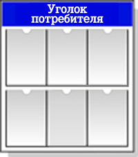 информационные стенды с карманами