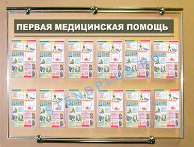 информационный стенд настенный