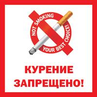 курение запрещено табличка
