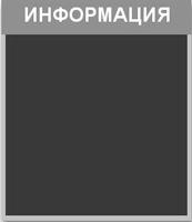 магнитно маркерная доска