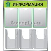 информационные стенды с карманамиnny_stend_dlya_bukmekerskoy_kontory_g11