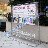 информационный стенд напольный